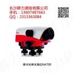 张家界市徕卡光学电子水准仪NA700介绍