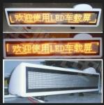 出租车LED显示屏  车载LED显示屏  车载LED顶灯 出