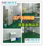 武汉工业除湿机,工业车间地下室仓库除湿机