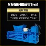 邳州大型廢品站用臥式液壓打包機