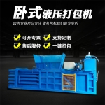 云南80噸臥式液壓打包機廢紙箱自動上料