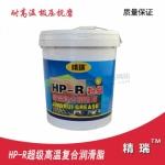 精瑞HP-R超级高温复合润滑脂 成都工业通用脂