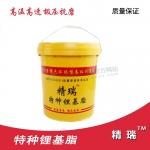 精瑞3#特種鋰基脂 成都高級鋰基脂價格