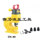 液压铜铝板冲孔工具CH-60