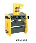 液壓銅鋁板折彎機CB-200A
