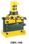 液壓銅鋁排切斷機CWC-150
