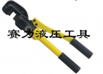 手動液壓鋼筋剪斷鉗HP-16