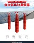 110KV线路型氧化锌避雷器YH10WX-108-281