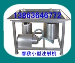 小型盐水注射机,小型盐水注射机价格,小型盐水机批发