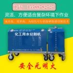 水切割機小型水刀超高壓水射流水刀便攜式廠家直銷可租賃