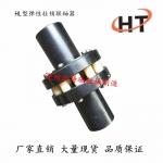 尼龙柱销联轴器HL型弹性联轴器