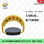 车位锁遥控车位锁在深圳有卖的吗?