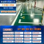 深圳南山地下车库工程划线工程合作厂家和大家的坂田热熔划线