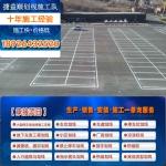 廣州畫停車場熱熔劃線價格南沙車位畫線實力工程隊