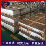 热销A1100保温铝皮 5052-0态铝板、6061合金铝卷