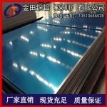 现货6082镜面铝板材 5052直纹/拉丝铝板 北京铝板厂家