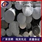 进口6061-T6铝棒、6061-T651铝圆棒 国标优质铝