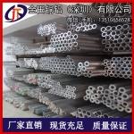 上海LY11铝方管 2024合金铝方管 7075铝扁管/异型