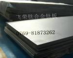 供应厂家直销6AL-4V钛合金,钛棒,钛合金棒 TC4