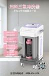 婦科臭氧沖洗儀器多少錢一條婦科臭氧沖洗儀器價位