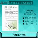 KA17023DC24_卡固直流風機_廣東總代理