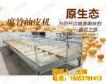 自动腐竹机 腐竹机工厂价 上门安装包教技术