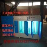 光氧一体机工业除烟除味净化器等离子废气净化器环保设备