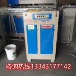 uv光氧催化除臭废气处理设备垃圾转运站公厕空气净化环保设备