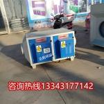 uv光氧废气净化器紫外线光解催化废气处理设备工业环保净化装置