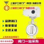 上海滬工閥門廠冠龍精工良工 球鐵鑄鋼不銹鋼對夾法蘭渦輪蝶閥
