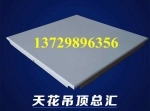 厂家定制600×600mm办公室铝扣板吊顶