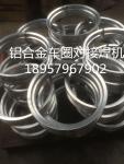 鋁合金對焊機、鋁圈對接焊機