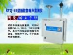 颗粒物噪声监测系统  RYQ-6B型