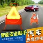 汽車應急啟動電源給足車動力