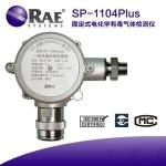 华瑞固定式SP-1104Plus一氧化碳浓度检测报警器CO