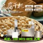 山东豆腐干机厂家 豆腐干机器设备价格 多功能豆腐干机