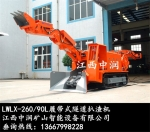 江西中潤LWLX-260/90L履帶式隧道扒渣機廠家直銷