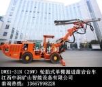 江西中潤(Z9W)DWE1-31N全液壓隧道掘進臺車