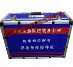一级防护应急箱 二级防护装备箱 三级防护装备箱
