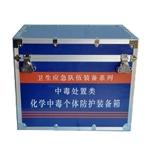 MX1116A 化學中毒個體防護裝備箱 衛生應急處置箱
