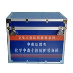 MX1116A 化学中毒个体防护装备箱 卫生应急处置箱