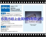 HPM75無磁模具鋼硬度 HPM75熱處理硬度
