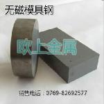 无磁模具钢HPM75价格