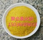 北京聚合氯化铝价格 北京聚合氯化铝厂家