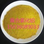 天津聚合氯化铝哪的价格低 15036089033