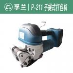 深圳P211熱熔打包機 珠海手提熱熔打包機供應商