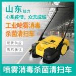 結力電動噴霧 消毒 殺菌清掃車正式上市