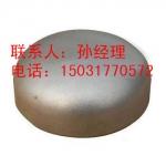 厂家销售 Q235B   u型封头
