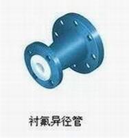 衬氟异径管 衬氟大小头 衬氟变径管
