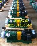 衬氟塑料合金泵-衬氟塑料离心泵-衬氟塑料化工泵